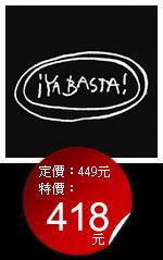 !Ya Basta! 十週年紀念精選 / !Ya Basta! 10 Years After
