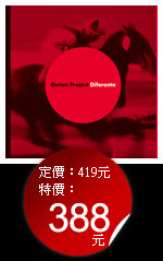 "不 同 / Diferente (10""LP)"