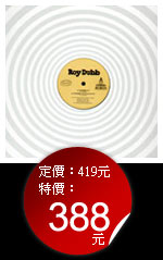 "Roy Dubb / Harambe (12""LP)"